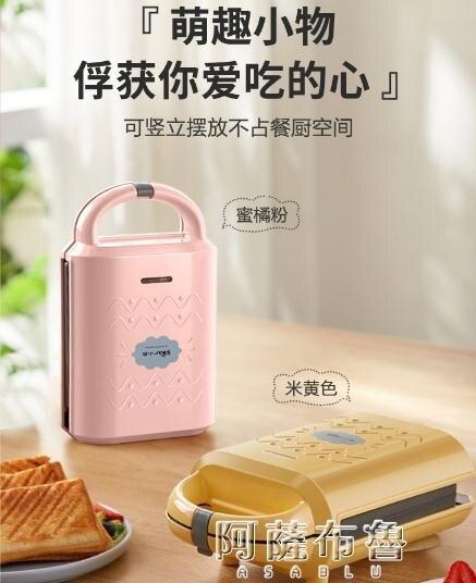 早餐機 小熊三明治機早餐機家用輕食機華夫餅機多功能加熱吐司壓烤面包機 MKS阿薩布魯