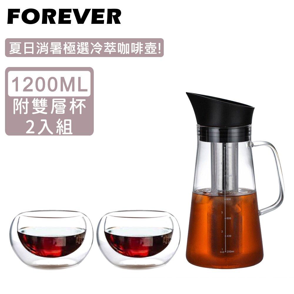 【日本FOREVER】耐熱玻璃冷泡茶/冷萃咖啡杯壺組1200ml(附雙層杯2入組)