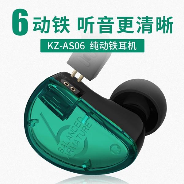 KZ AS06 動鐵耳機 6單元 平衡 動鐵 入耳式 音樂 運動 吃雞 線控 電腦 耳機