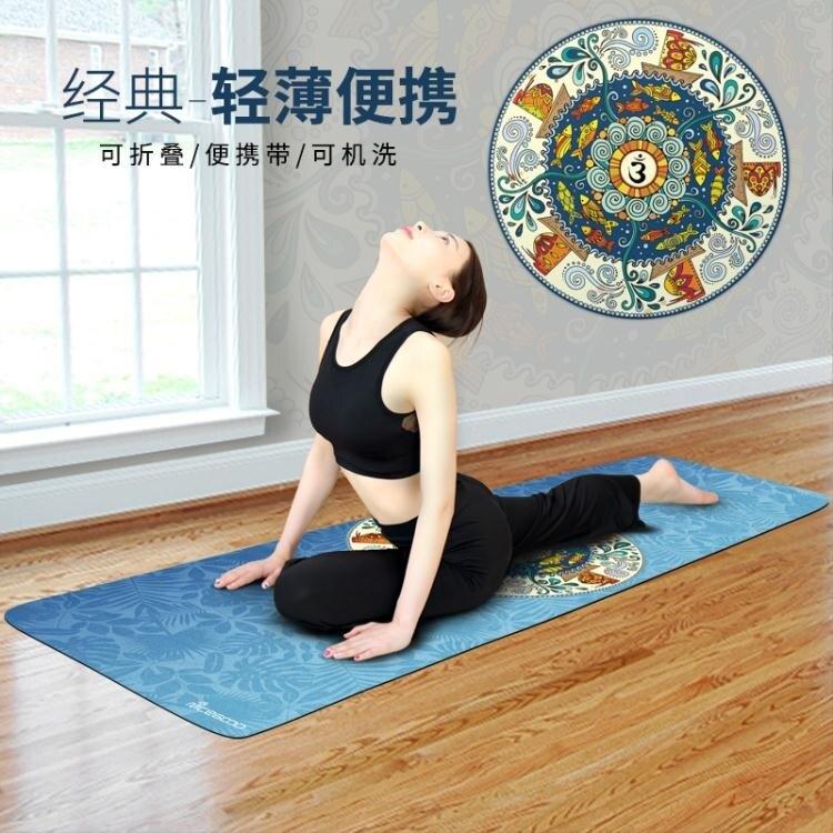 防滑天然橡膠瑜伽墊女鋪巾專業便攜摺疊運動健身瑜珈毯