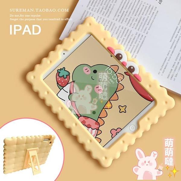 iPad保護套卡通iPad air3保護套矽膠殼mini2/4/5防摔【萌萌噠】