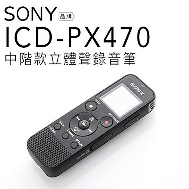 SONY 錄音筆 ICD-PX470  內建4GB 可擴充 【平行輸入】