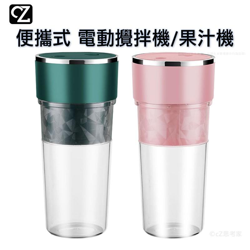 便攜式果汁機 打汁機 攪拌機 電動攪拌器 USB果汁機 電動雪克杯 外出果汁機 水杯 飲料杯 果汁杯 隨行杯 思考家
