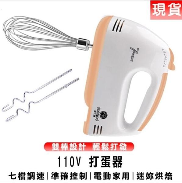 現貨 110V電動打蛋器 家用迷你小型蛋糕自動打蛋機 奶油打發器攪拌棒烘焙工具