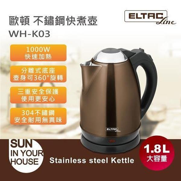 【免運費】 ELTAC 歐頓 1.8L 分離式 不鏽鋼 快煮壺/電茶壺/煮水壺/電水壺 WH-K03
