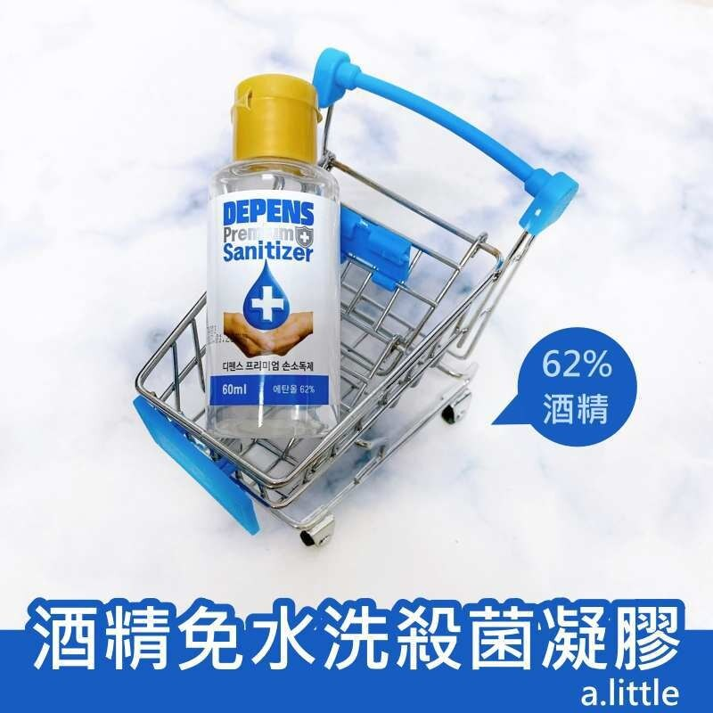 韓國 DEPENS 乾洗手 消毒天然抗菌配方 酒精免水洗殺菌凝膠 天然乾洗手 免洗 60ml*2瓶/組 (62%酒精)