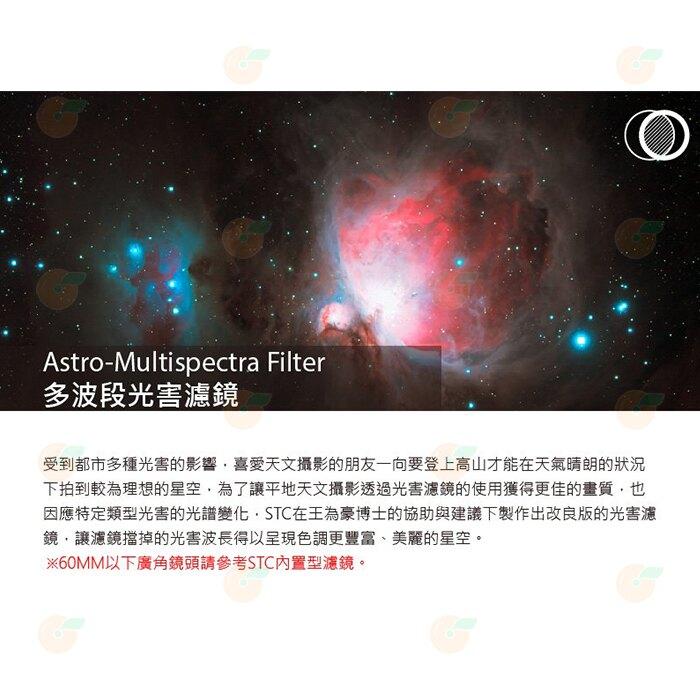 送蔡司拭鏡紙10包 台灣製 STC Astro Multispectra 48mm 多波段干涉式光害濾鏡 天文 有保固