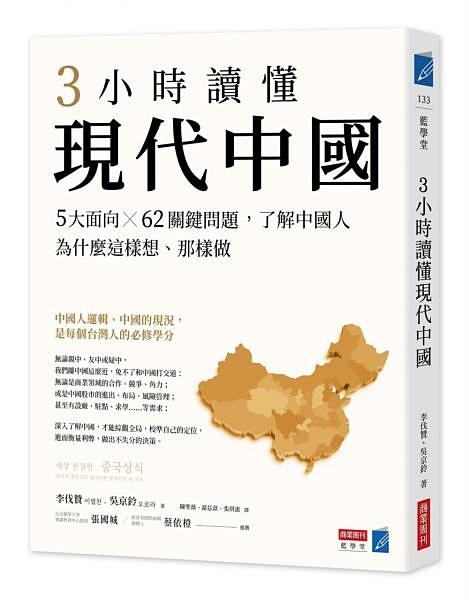 3小時讀懂現代中國:5大面向 × 62關鍵問題,了解中國人為什麼這樣想...【城邦讀書花園】