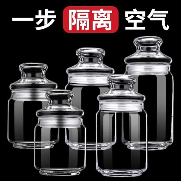 小號茶葉罐家用食品級透明帶蓋密封罐五谷雜糧儲存收納盒玻璃瓶子 幸福第一站