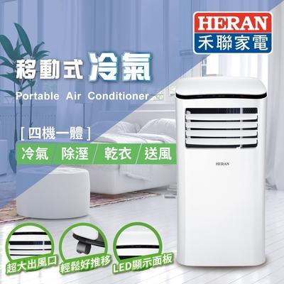 HERAN 禾聯 四機一體移動式冷氣 HPA-23D
