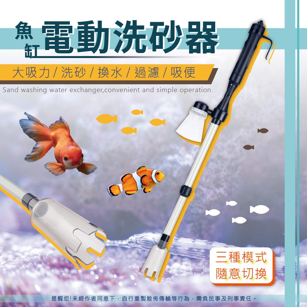 [晟騰] 魚缸換水器電動吸糞器換水神器自動吸水吸便器抽水泵吸魚糞洗沙器