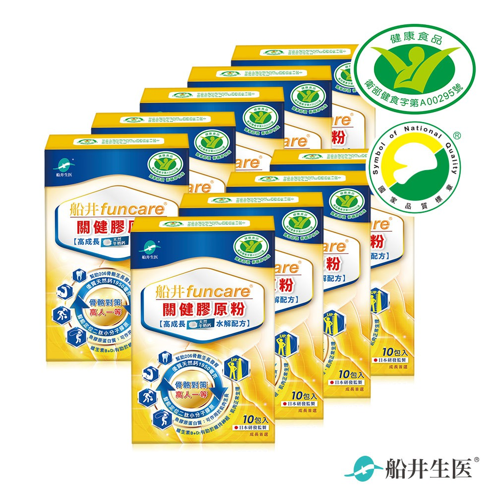 船井 健字號關健膠原粉10包/盒x9盒 (關鍵高成長牛奶鈣配方)