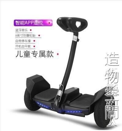 電動自平衡車雙輪兒童APP智慧體感思維成人代步手扶MINI兩輪漂移 NMS 果果輕時尚