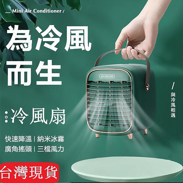 【台灣現貨】迷你冷風機 空調扇 噴水噴霧加濕 小型風扇 USB電扇 冷風機 製冷機 冷風扇