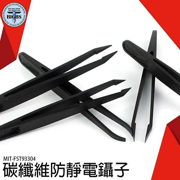 《利器五金》黑色碳纖維鑷子 DIY手做 大平頭 MIT-FST93304耐高溫 粉刺夾