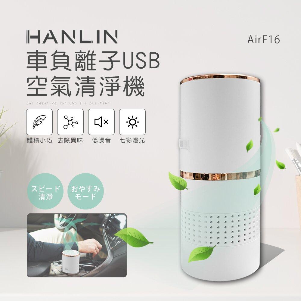 HANLIN-AirF16 車負離子USB空氣清淨機