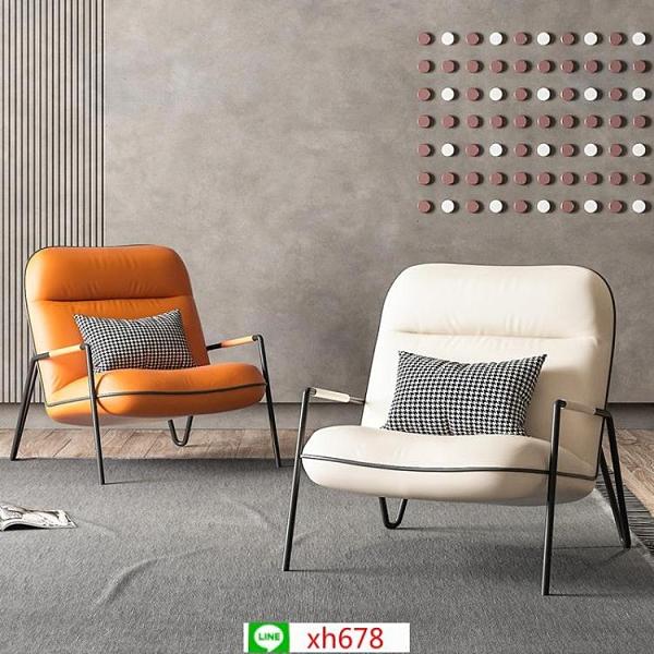 意式單人沙發椅現代簡約北歐輕奢風家用客廳臥室陽臺休閑極簡單椅【頁面價格是訂金價格】