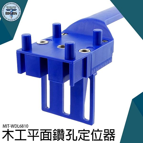 《利器五金》直孔鑽孔定位器木榫 木釘 鑽孔 打孔 手持式木工穿孔MIT-WDL6810 鑽孔定位器