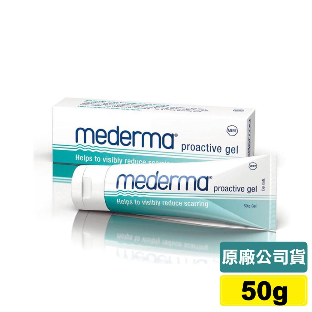 mederma 新美德凝膠 50g/條 (實體店面公司貨) 專品藥局
