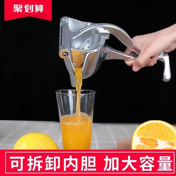 德國手動榨汁機橙汁擠壓器家用水果小型不銹鋼石榴壓檸檬榨汁神器 橙子精品