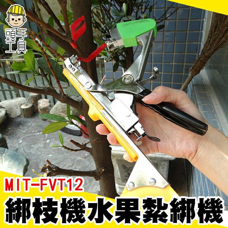 【頭手工具】水果紮綁機 葡萄綁枝 綁枝固定器 園林果樹 附贈耗材 綁枝機 綁蔓器結束機