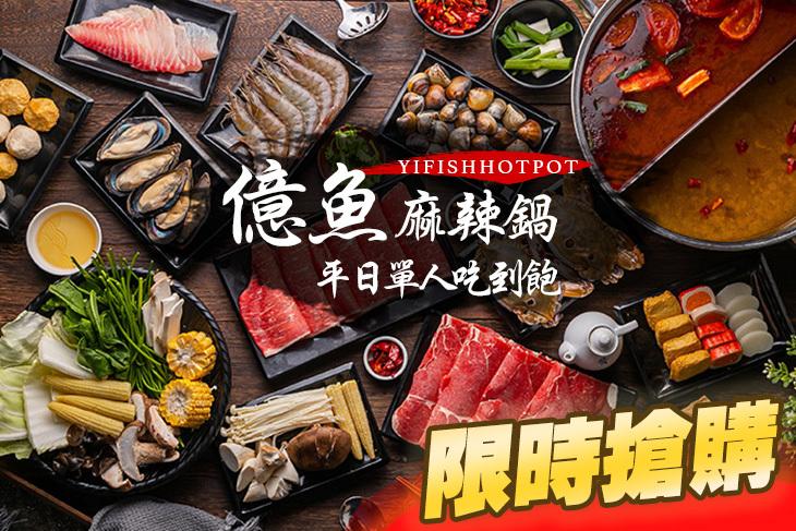 【桃園】億魚麻辣鍋 #GOMAJI吃喝玩樂券#電子票券#美食餐飲