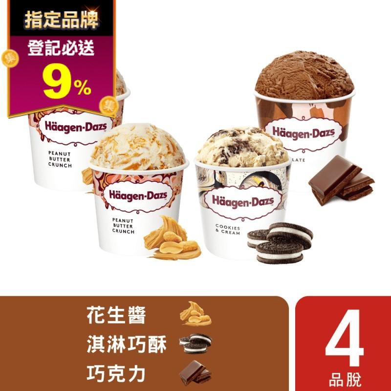 哈根達斯 新新口感花生醬品脫4入組  Häagen-Dazs哈根達斯官方旗艦店