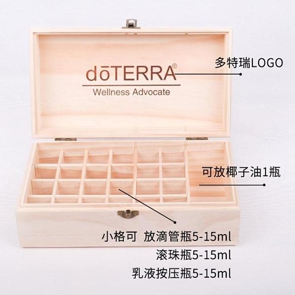 精油收納箱 新款多功能收納盒多特瑞精油收納木盒25格精油實木精油木盒 風馳