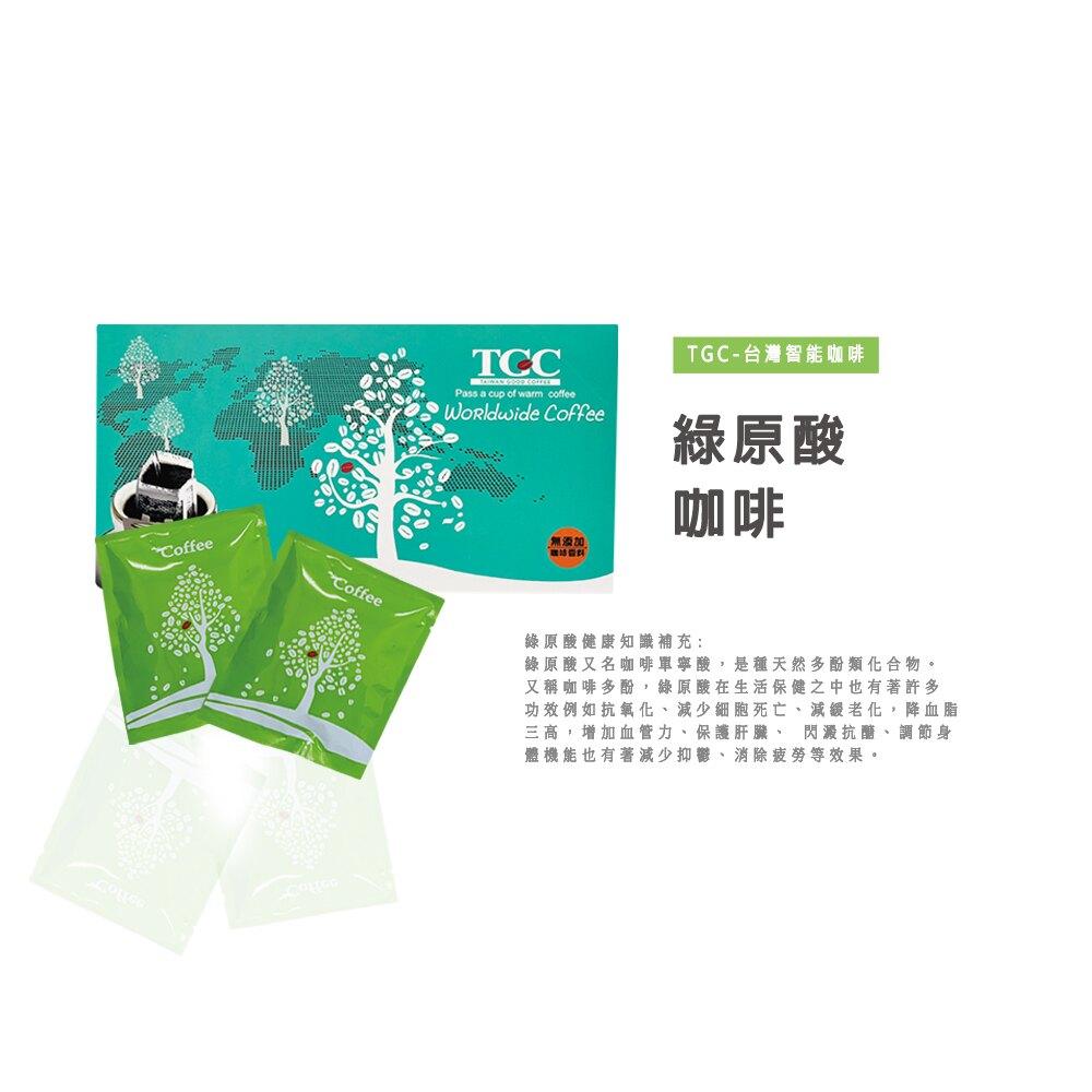 【TGC】綠原酸-綠咖啡滴濾式咖啡買一盒送一盒 (20入x2盒)