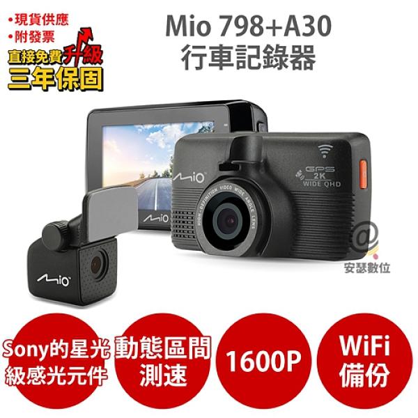 Mio 798+A30【送32G+拭鏡布+索浪 3孔 1USB】Sony Starvis 2.8K 動態區間測速 WIFI 前後雙鏡 行車記錄器 紀錄器