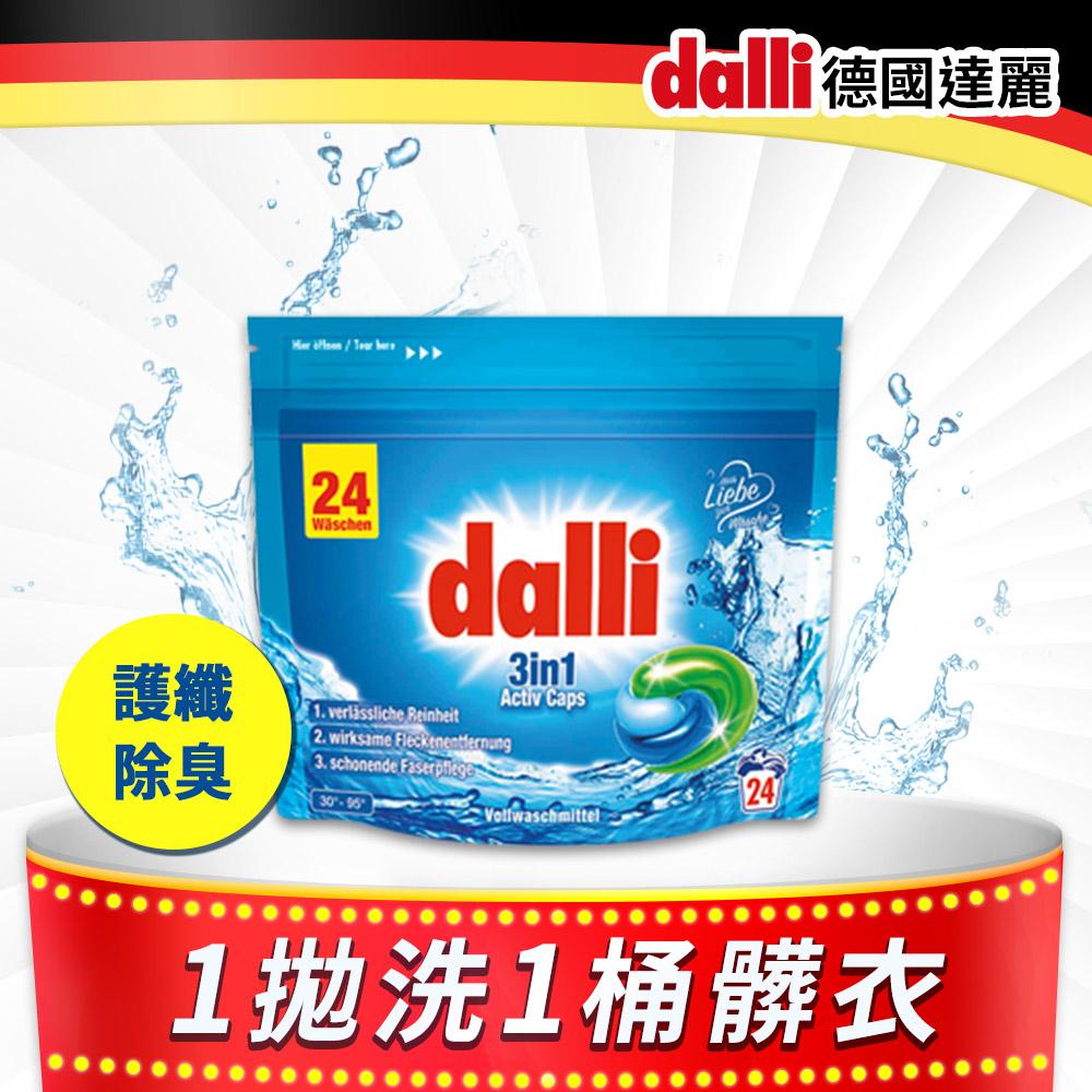 【德國達麗dalli】強效去污旋風洗衣膠囊(24球袋裝)補充包
