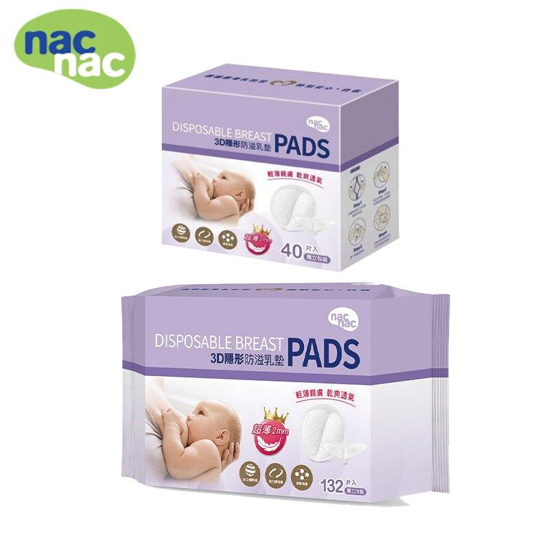 【Nac Nac】3D隱形防溢乳墊(40入/132入) 防溢乳墊 溢乳墊-米菲寶貝