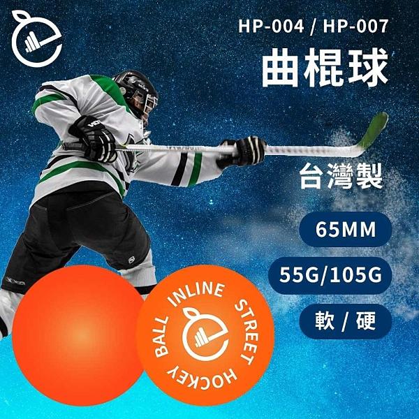 【南紡購物中心】【NORDITION】55G-曲棍球 ◆ 台灣製 軟/ 硬 5個/組