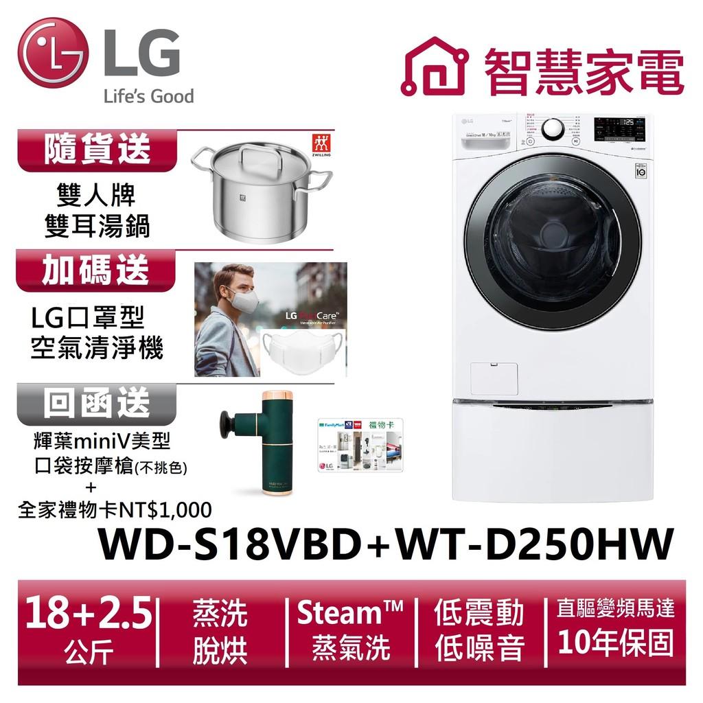 LG WD-S18VBD+WT-D250HW(蒸洗脫烘) 18+2.5公斤送雙耳湯鍋、口罩型空氣清淨機、樂美雅餐具