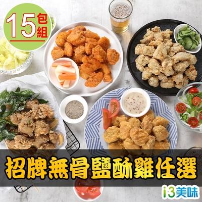 愛上美味 招牌無骨鹽酥雞任選15包組(200g±10%/包)