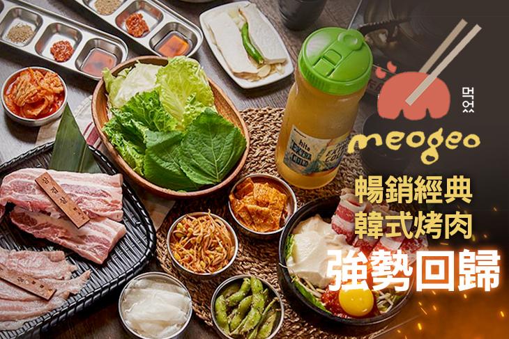 【高雄】meogeo韓式烤肉 #GOMAJI吃喝玩樂券#電子票券#美食餐飲