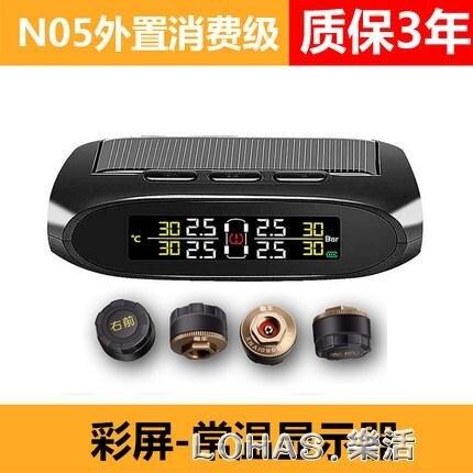 胎牛胎壓監測器內置外置通用無線太陽能數顯高精度汽車輪胎監測儀