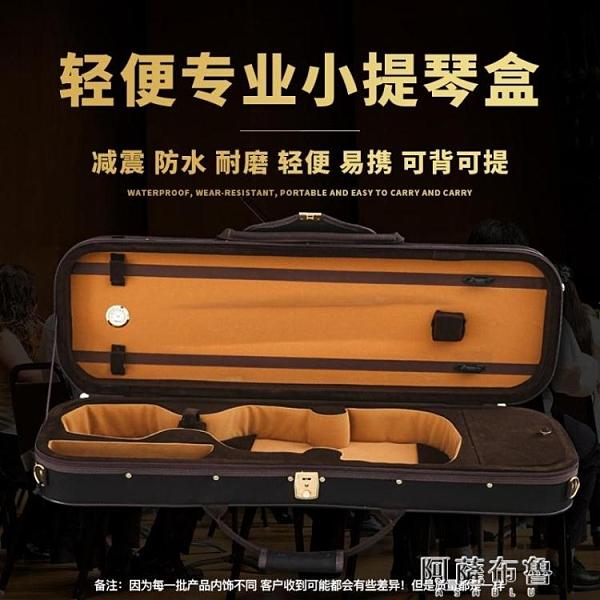 琴盒 feisen提琴盒防震 防水輕便小提琴 琴盒專業琴盒小提琴包 城市科技