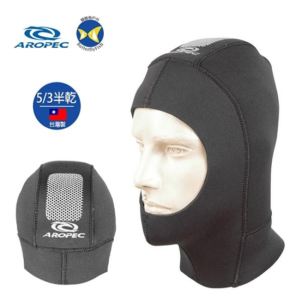 台灣製 Aropec 5mm HD-19-5/3mm-D 半乾式 潛水頭套 頭頂排水孔