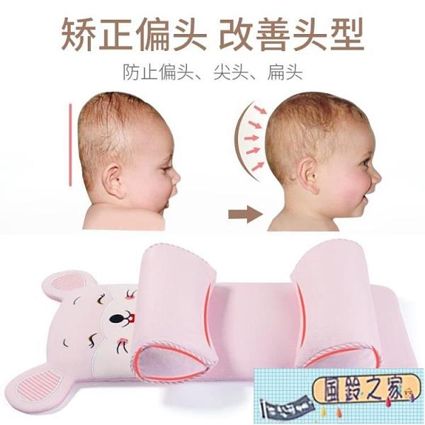 嬰兒枕頭定型枕透氣新生兒糾正偏頭寶寶頭型矯正枕頭四季【風鈴之家】
