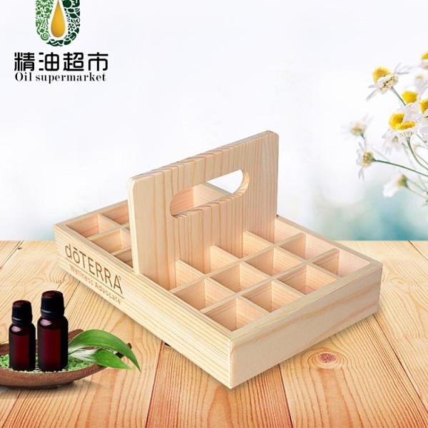 精油收納箱 精油超市多特瑞精油盒子收納盒精油木盒小精油箱收納盒精油盒 風馳