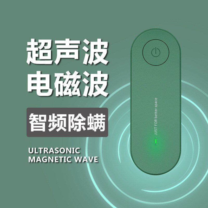 【土城現貨】智慧除蟎儀 家用床上除蟎蟲宿舍神器 超聲波殺菌電磁波無線小型靜音