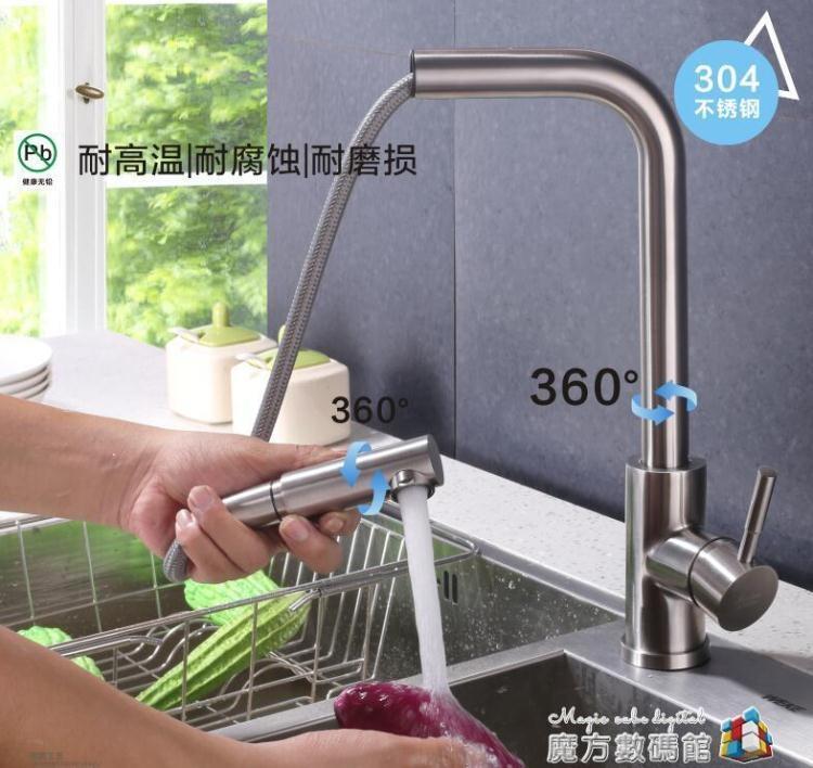 304不銹鋼抽拉式伸縮廚房水龍頭拉絲冷熱洗菜盆洗碗池水龍頭【免運】