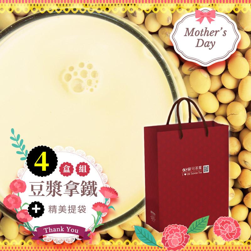 母親節獻禮|豆漿拿鐵x4盒 孝親價↘NT$799/組|下單免費送精美禮盒提袋x1個