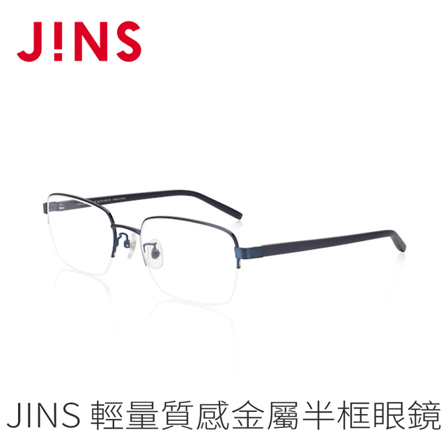 JINS 輕量質感金屬半框眼鏡(AMMN21S209)海軍藍