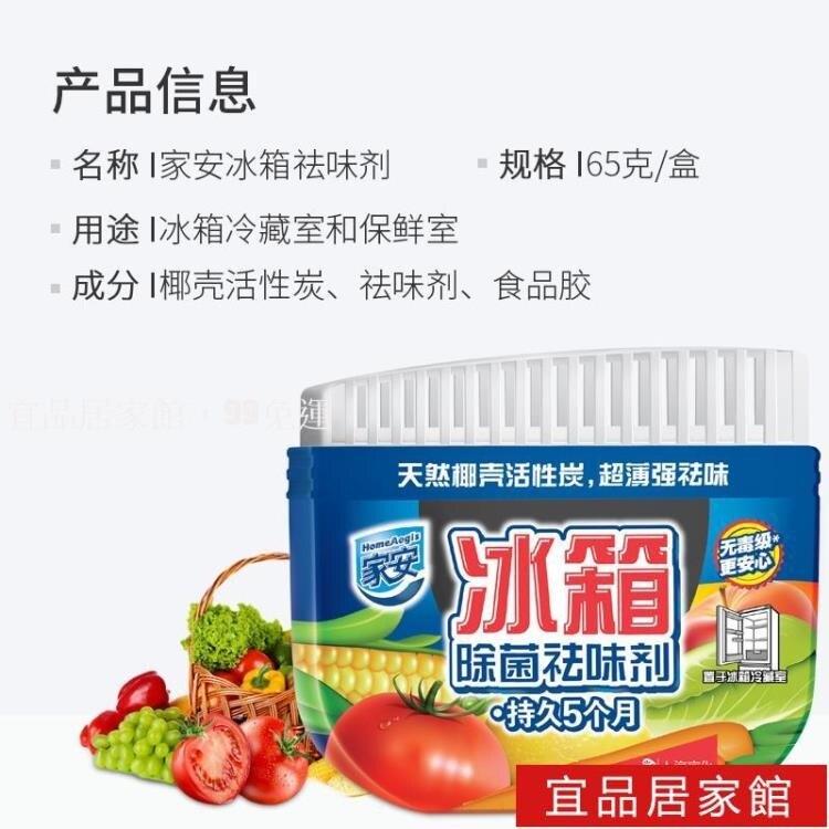 冰箱除味器 冰箱除味劑65g*2盒去異味竹炭包活性炭除味盒除味【薇格嚴選】