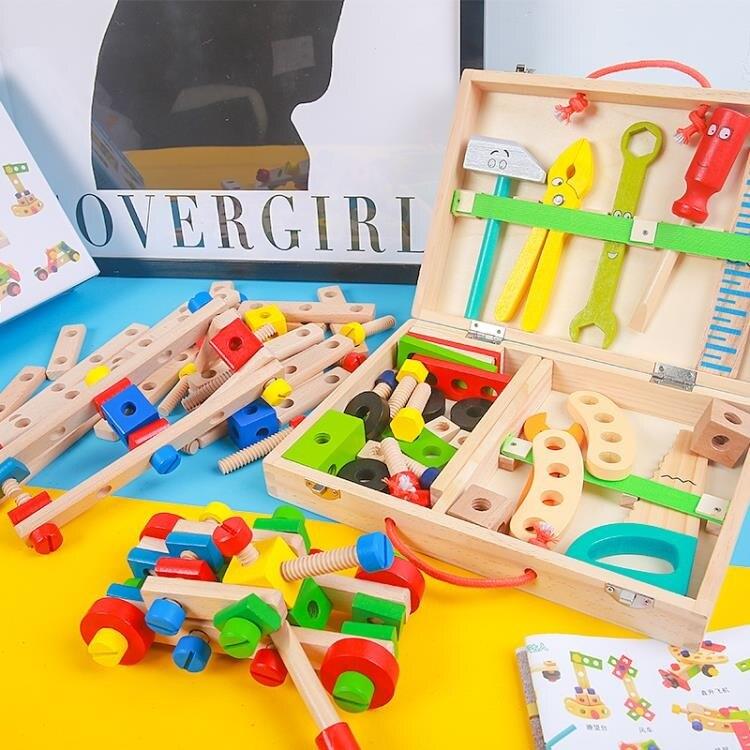 寶寶兒童動腦組裝修理工具箱玩具可拆卸拆裝扭擰螺絲螺母益智男孩 快速出貨