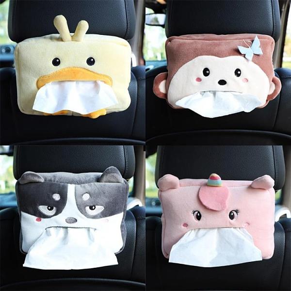 車載紙巾盒抽車用掛式汽車內扶手箱遮陽板衛生抽紙盒卡通可愛創意快速出貨