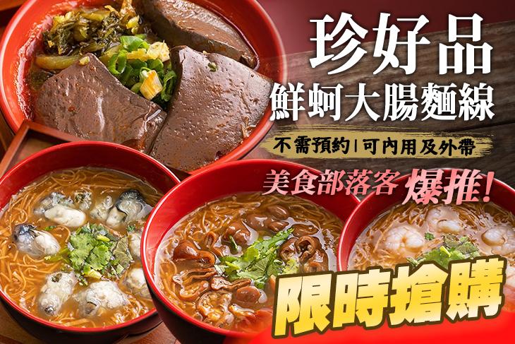 【桃園】珍好品鮮蚵大腸麵線 #GOMAJI吃喝玩樂券#電子票券#中式