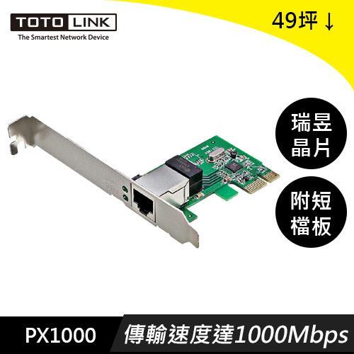 TOTOLINK Gigabit PCI-E 極速有線內接網卡 PX1000
